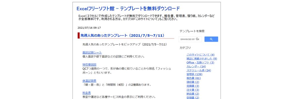 Excelフリーソフト館