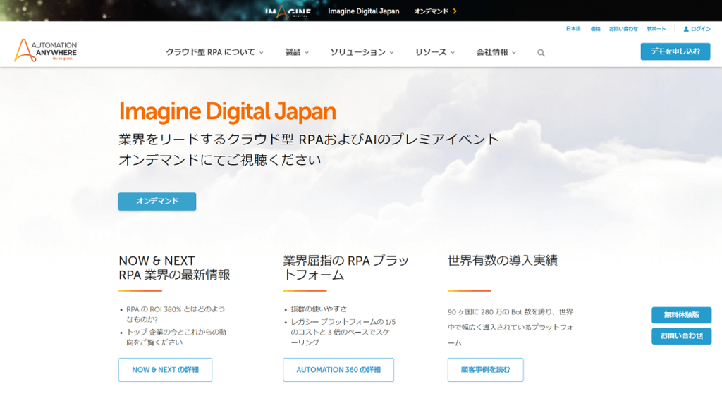 Automation Anywhere(オートメーション・エニウェア)